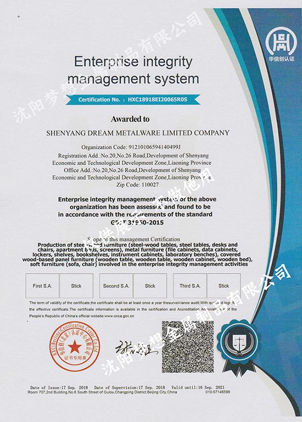 诚信管理体系认证证书英文