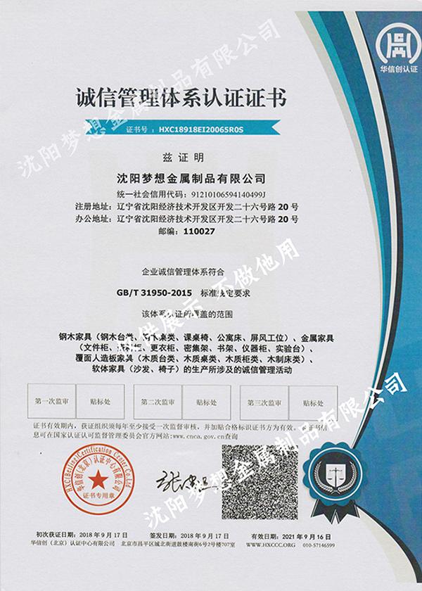 诚信管理体系认证证书中文