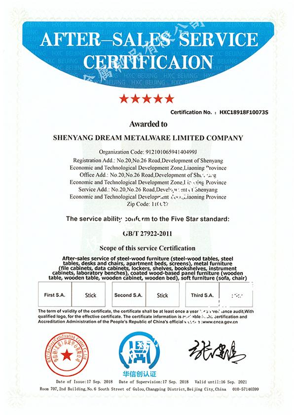 售后服务认证证书英文