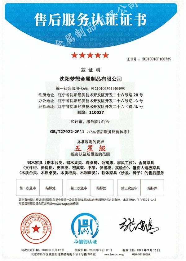 售后服务认证证书中文