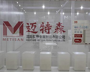 2019年沈阳展会