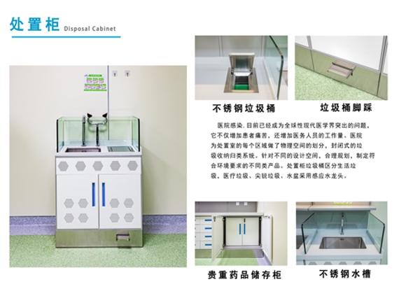 医疗家具-处置柜